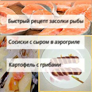 быстрые и вкусные блюда
