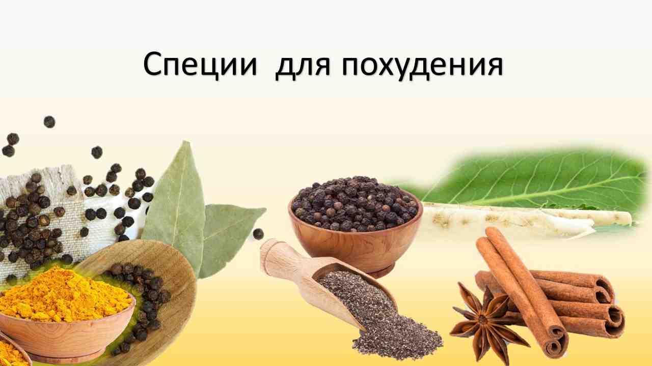 specii_dlya_pohudeniya