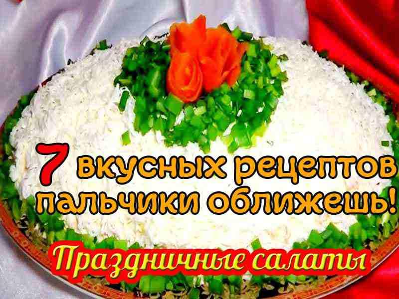 7_vkusnyh_receptov-pal_chiki_oblizhesh