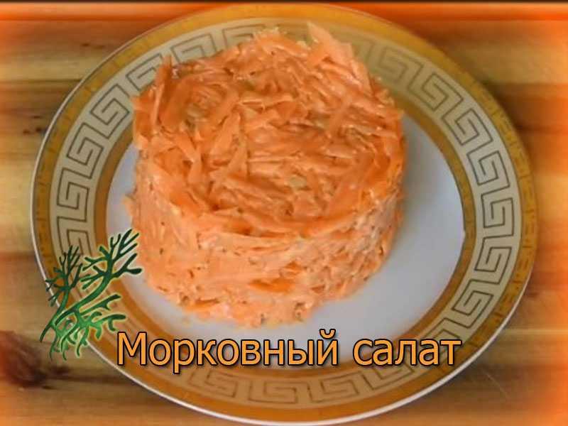 morkovnyj salat