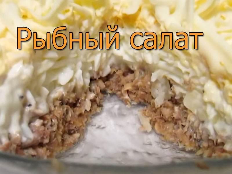 rybnyj_salat
